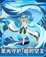 圣光守护·超时空王