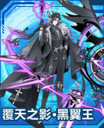 覆天之影·黑翼王
