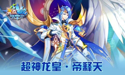0403 龙皇帝释天,天启维多利亚!