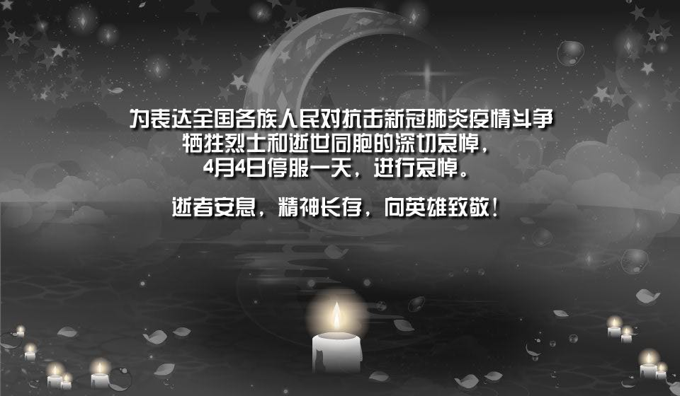 奥雅之光全国哀悼日停服通知