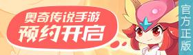 【8周年】奥奇传说手游预约开启!