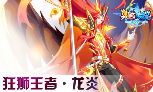 0529 双职龙炎,钻石哆啦!