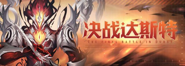 相伴十载初心未来 奥拉星手游十周年系列活动开启!