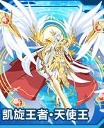 凯旋王者·天使王
