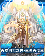 天堂创世之光·王者天使王