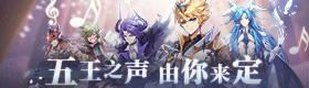 【奥奇大陆最新动向】五王之声,由你来定!