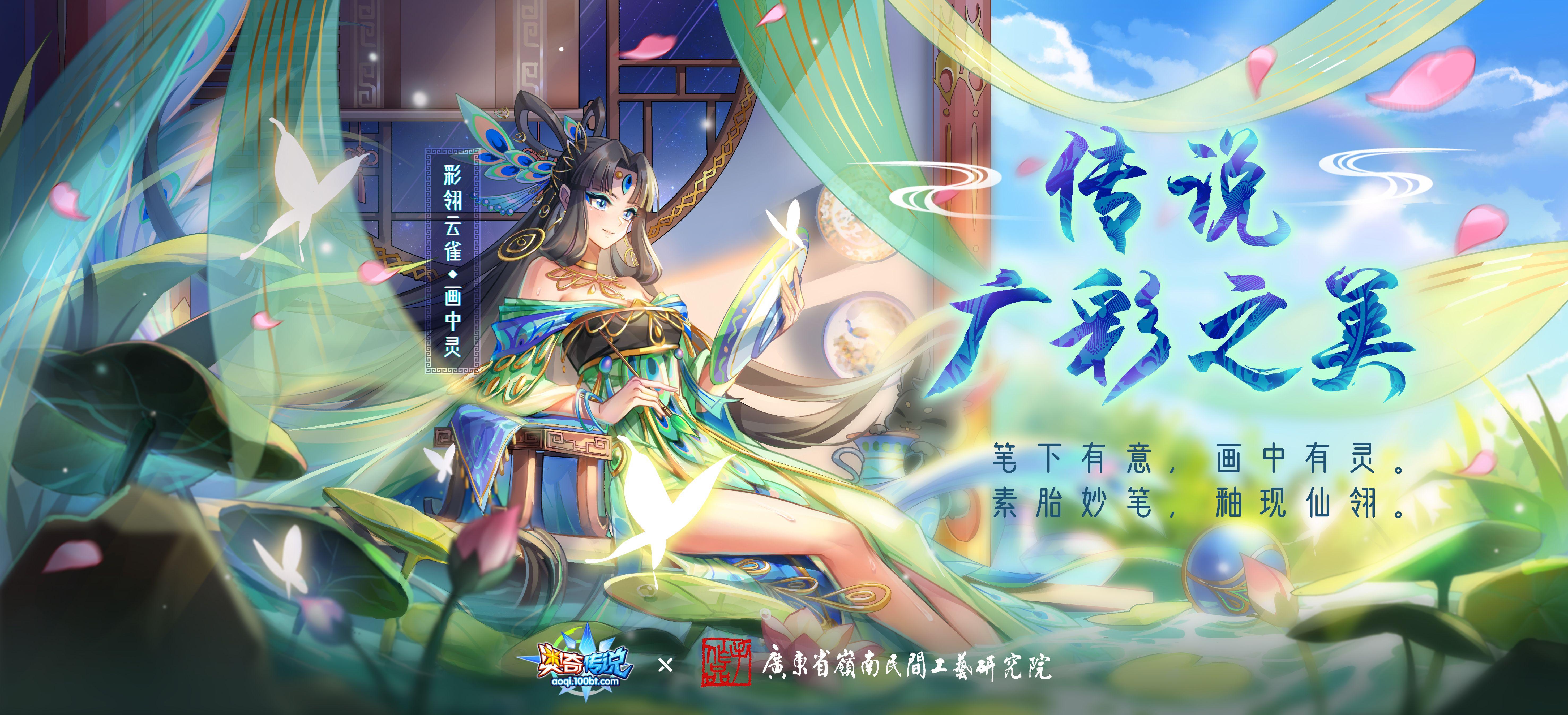 广彩传承人×奥奇传说 跨界匠心之作