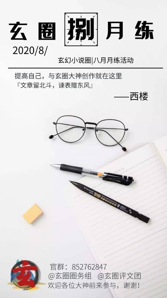 玄圈评文团|八月写作练习赛