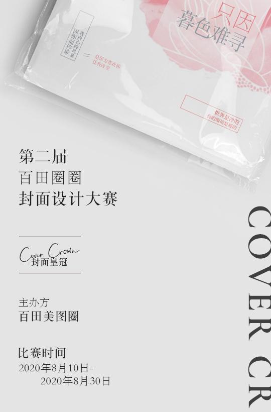 """第二届""""COVER CROWN""""封面设计大赛"""