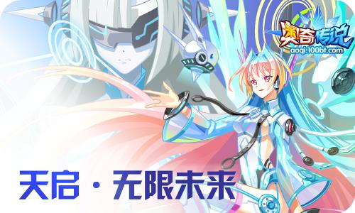 0814 未来天启,钻石艾希!