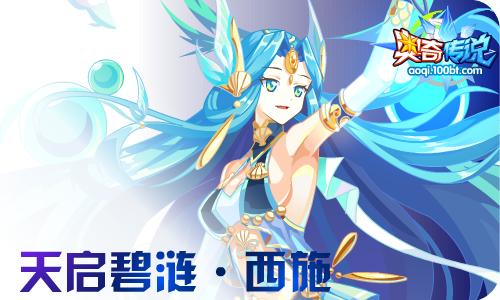0904 钻石冰灵王,西施天启!
