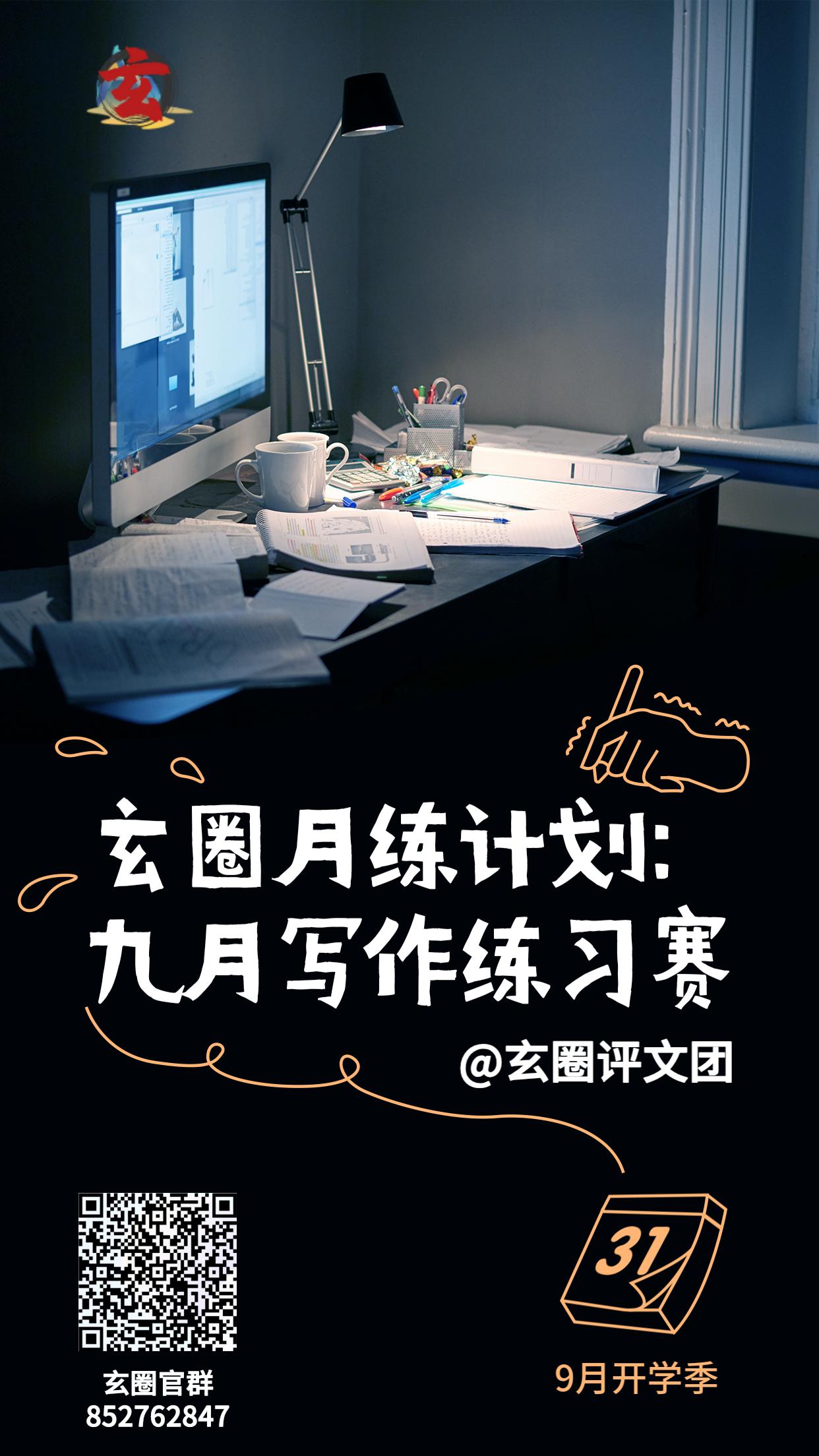 玄幻小说圈评文团,九月写作练习赛