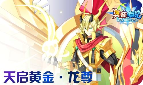 0911 钻石帝一鸣,黄金龙归来!