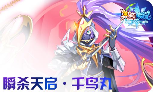 0925 王者神女,天启千鸟丸!