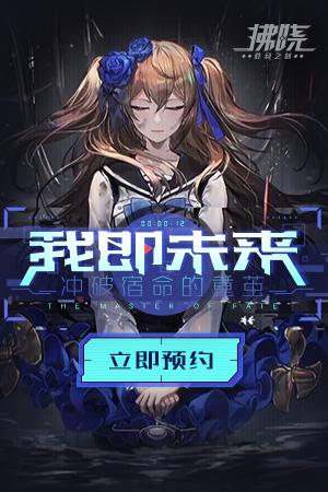 【新游报道】《拂晓》手游预约正式开启!