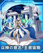 众神の意志·王者宙斯