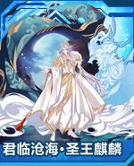 君临沧海·圣王麒麟