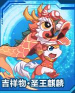 吉祥物·圣王麒麟