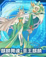 麒麟舞魂·圣王麒麟