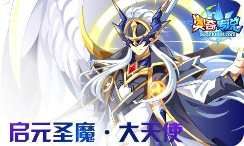 1113 启元大天使,人鱼小公主!
