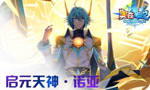 1127 小诺生日会,启元诺亚&炽辰光!