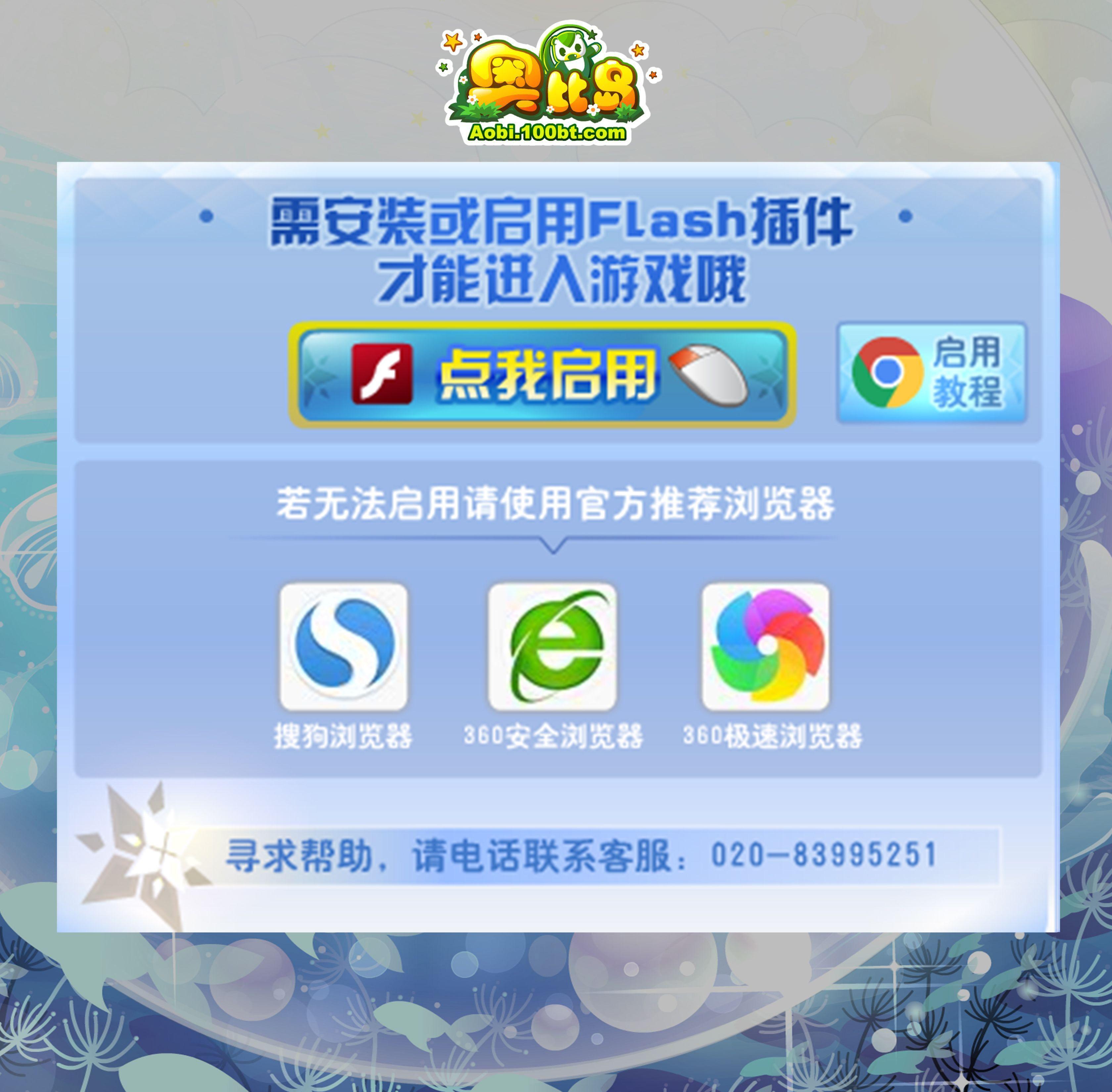 FLASH浏览器支持公告&官方推荐浏览器
