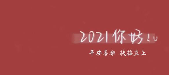 【白怜】新的一年从第一秒就有了意义