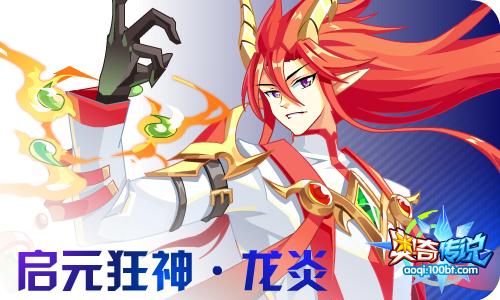 0129 龙炎、兰陵王启元归来!