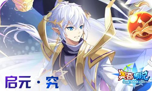 0210 新春 启元•究,无极王者•秩序!