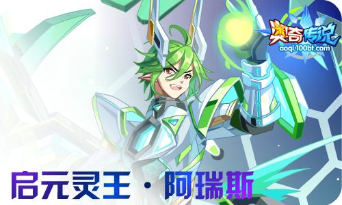 0226 启元灵王•阿瑞斯,炎曦风吟•铁扇仙!