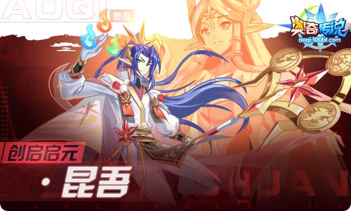 0312 创始启元·昆吾,启元海神·波塞冬!
