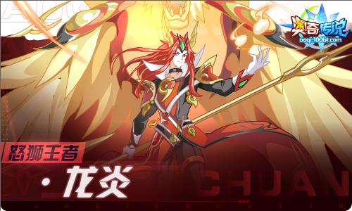 0319 怒狮王者·龙炎,启元·斗战胜佛,镜花水月·小乔!