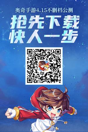 奥奇传说手游预下载开启
