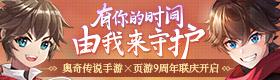 奥奇传说9周年 联庆开启!