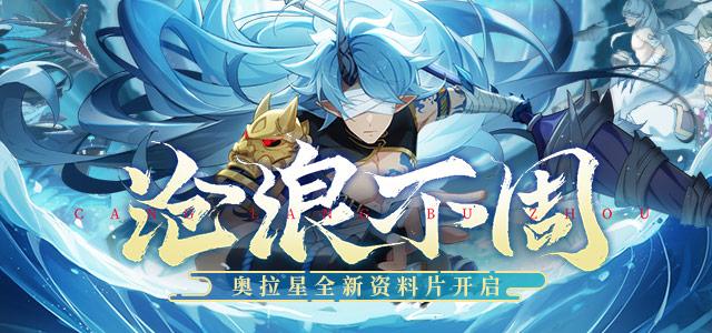 全新版本:【沧浪不周】正式上线!