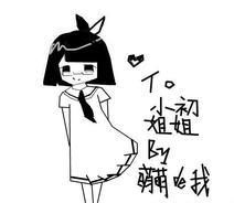 黑白 To.小初姐姐