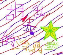 星星胡乱涂鸦【生死不值得】
