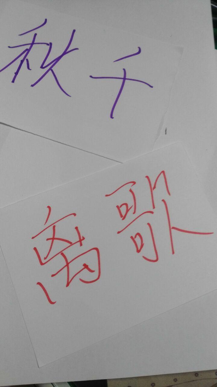 手写作图素材可爱