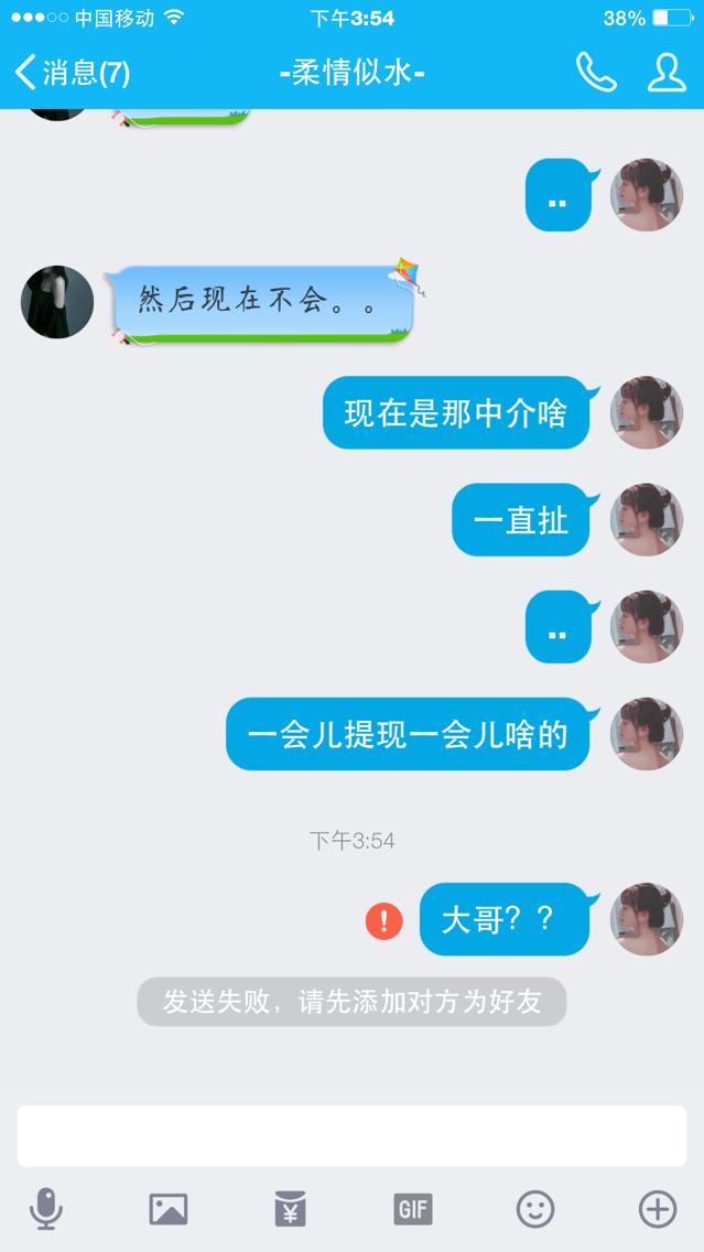【张幼珈】挂骗子_百田奥比岛圈