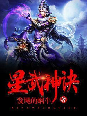 是一部东方玄幻小说,作者是发飙的蜗牛,于2016年4月首发在神起中文网.