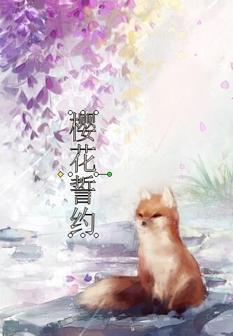 【短篇小说大赛】古风 言情的结合《樱花誓约》
