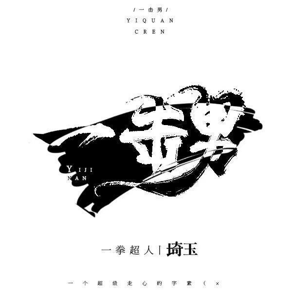 新工作室招人 .【黑白墨子】为工作室的向↑招收各路才子,嗝. .