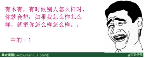 【黑白南国·祯】四处搜集家教暴漫.
