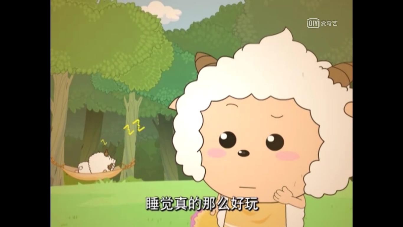 小时候的懒羊羊很可爱吧