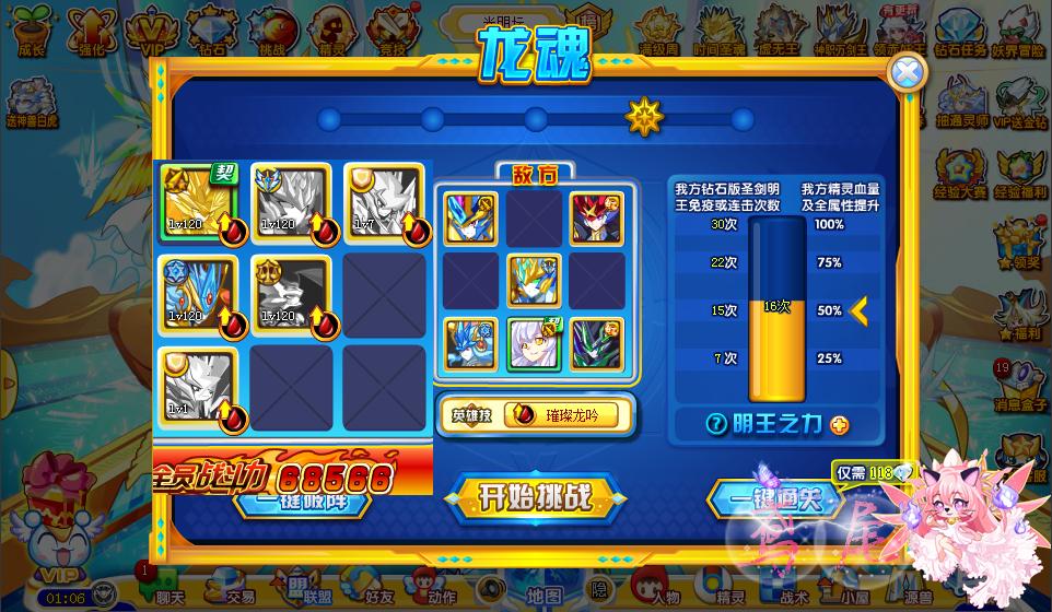 1.85神龙终极版本游戏截图2