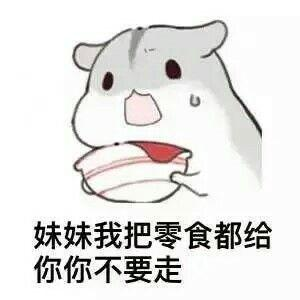 pet丶阮卿°仓鼠表情包//79_百田萌宠圈