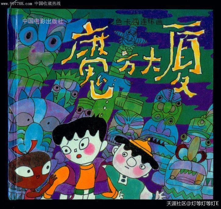 动漫 儿童画 卡通 漫画 头像 725_686