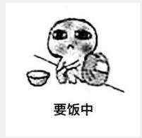 【安染】长草君颜团子&米粉表情白色炒表情包小人搞笑图片