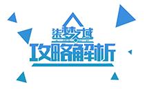 【黑喵】刘备塔7-10层成就攻略
