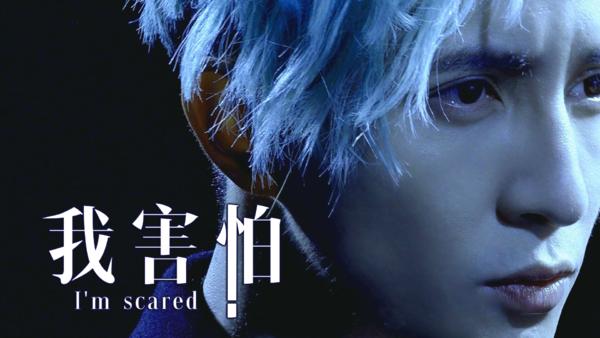 【七漓】《我害怕》